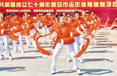 千余名西安市老年人进行体育健身项目展演