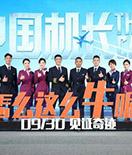《中国机长》背后故事:主演每天联系原型确认台词