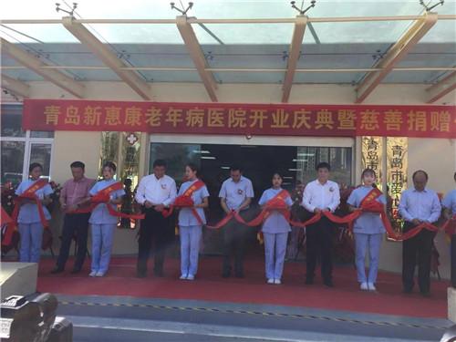 青岛首家慈善免费医疗项目来了 新惠康老年病医院举行开业庆典暨慈善医疗器械捐赠仪式圆满举行路西法大人的逆袭