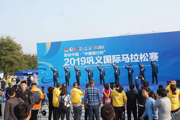 韵动中国 中国银行杯2019巩义国际马拉松赛今日开跑