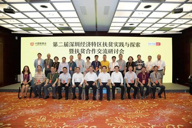 深圳:总结提炼扶贫模式 助力全国脱贫攻坚