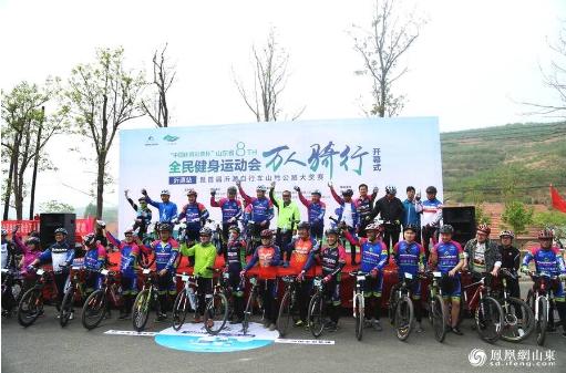 """第二届沂源山地自行车大奖赛10月12日活力开""""骑"""""""