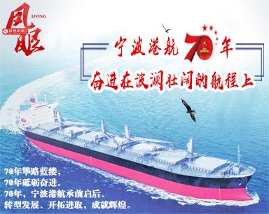 宁波港航70年,奋进在波澜壮阔的航程上