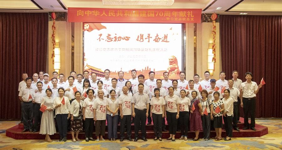 湛江:致公党赤坎总支举行庆祝中华人民