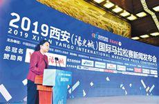 2019西安国际马拉松赛10月20日开跑 赛事亮点纷呈