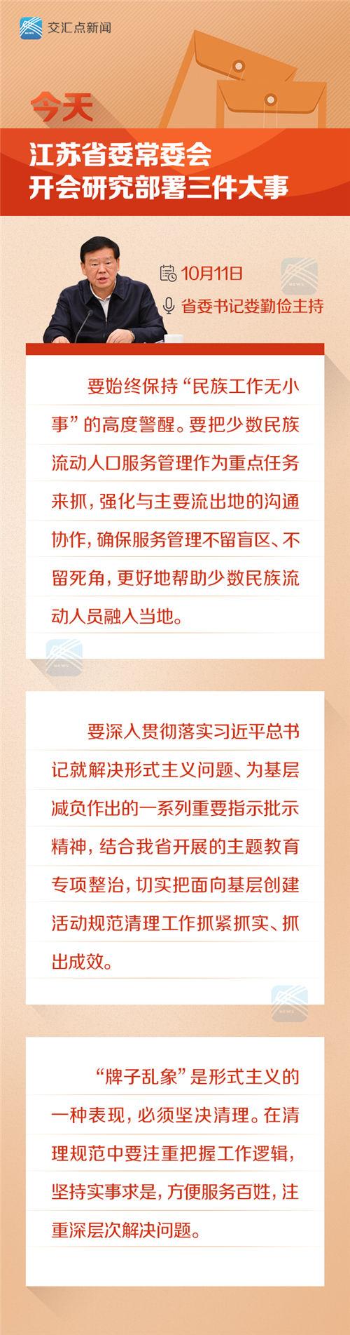 """江苏:""""牌子乱象""""是形式主义的一种表现 须坚决清理"""