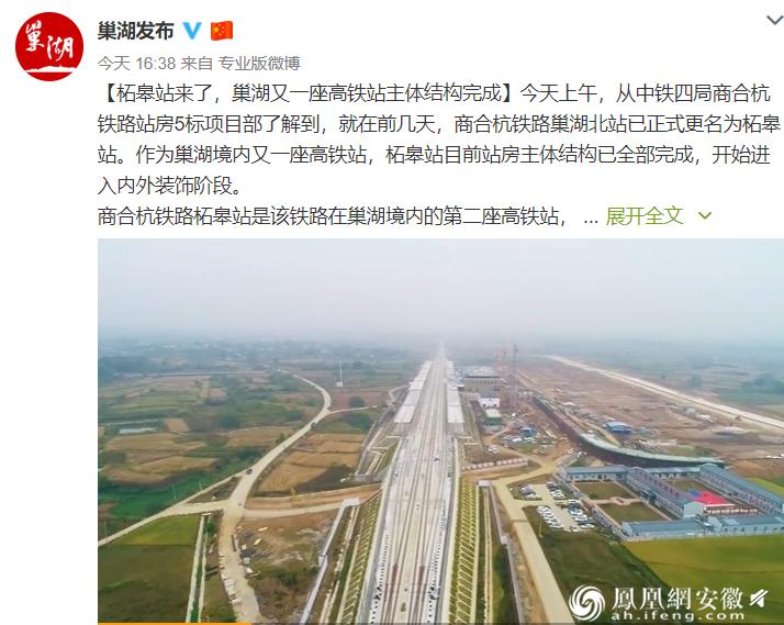 柘皋站來了 巢湖又一座高鐵站主體結構完成 作者: 來源:鳳凰網安徽綜合