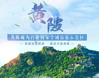 黄陂成为首批国家全域旅游示范区