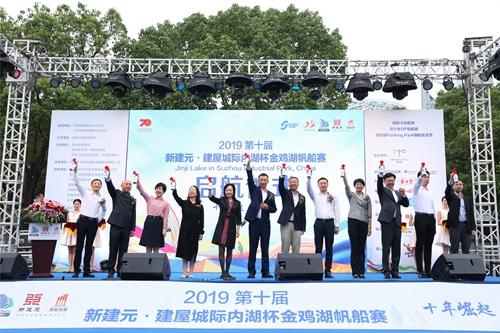 2019第十届金鸡湖帆船赛今日开赛