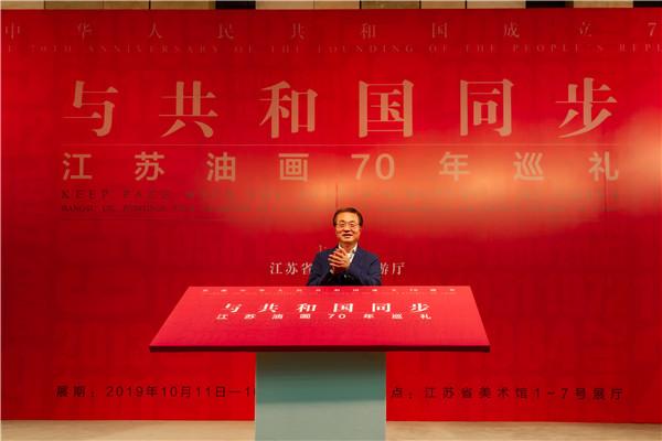 """""""与共和国同步――江苏油画70年"""