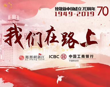致敬新中国成立70周年——我们在路上