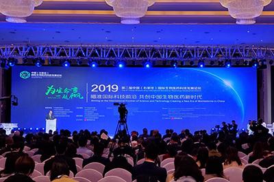 共创新时代 澳门永利网站举办第二届国际生物医药论坛