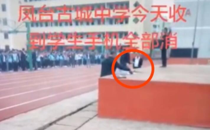 安徽中學公開砸手機 表示學校歷來禁止學生攜帶手機
