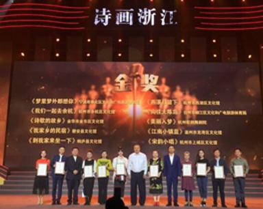 """用歌声演绎""""诗画浙江""""—— 全省旅游歌曲创作演唱大赛在奉化完美收官"""