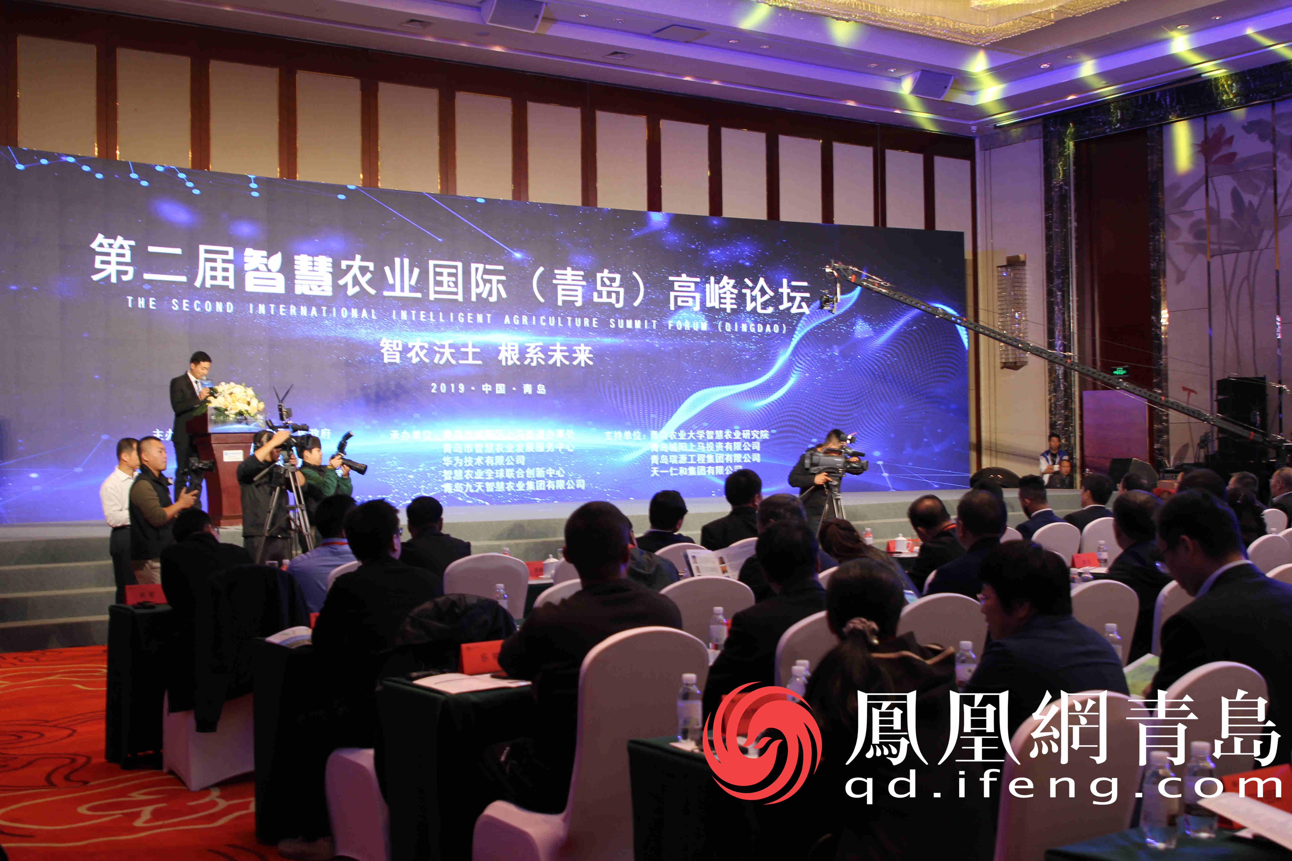智慧农业国际(青岛)高峰论坛在城阳举办 大会主席袁隆平连线致