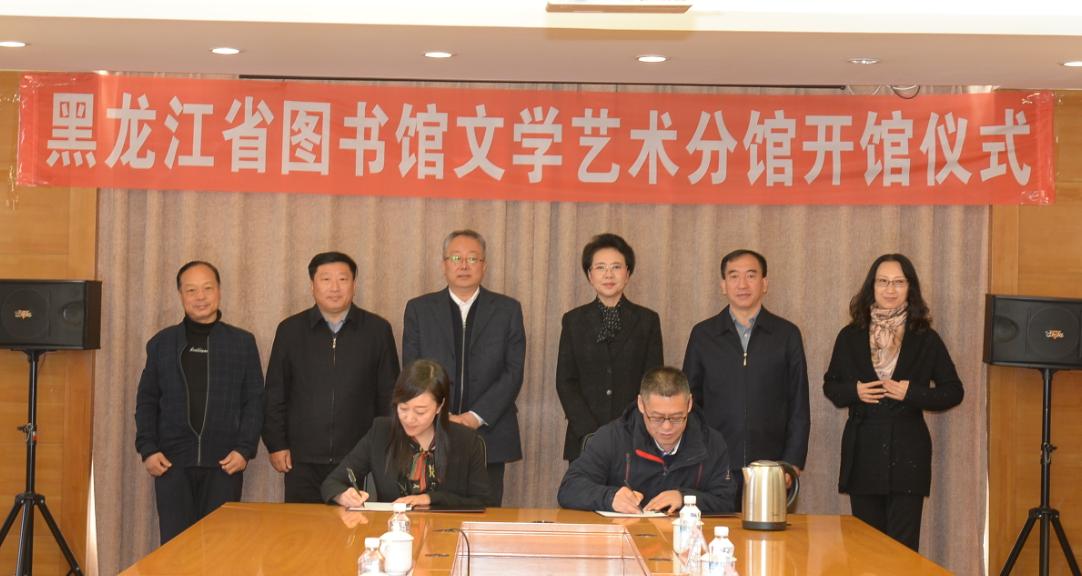 黑龙江省图书馆文学艺术分馆开馆仪式在省文联