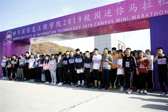 哈尔滨信息工程学院成功举办2019