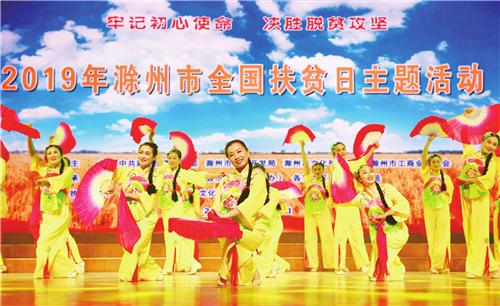 2019年滁州市全国扶贫日主题活动举办