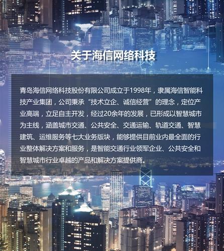 """为青岛交警量身定制!海信""""七星级""""运维服务团队正式上岗"""