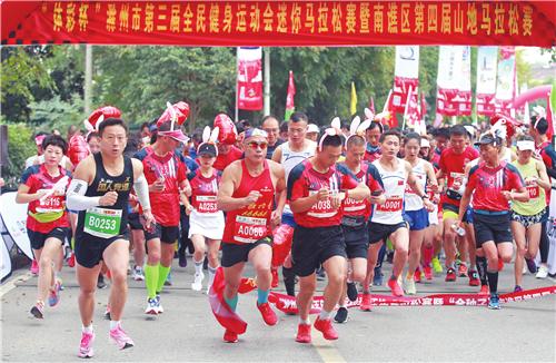 滁州千人马拉松鸣枪开跑