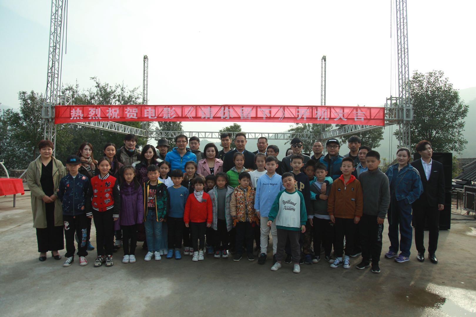 公益電影《請你留下》今天在河南鶴壁市開機拍攝