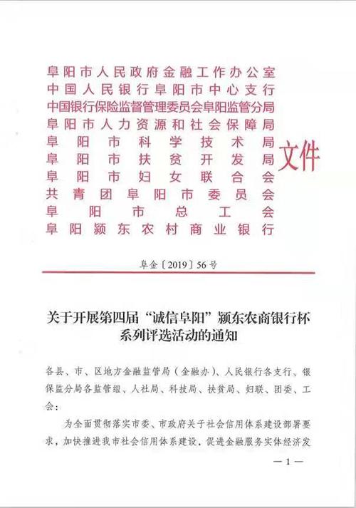 """第四届""""诚信阜阳""""颍东农商行杯系列评选活动即将启动"""