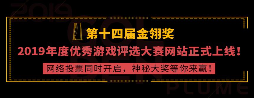 第十四届金翎奖网站正式上线 网络投票同时开启