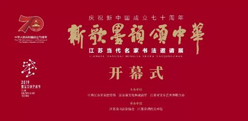新歌墨韵颂中华 江苏当代名家书法邀请展开幕