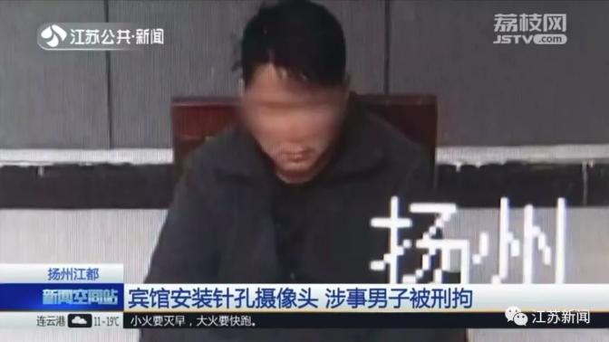 男子潜进江苏多家宾馆,狂装摄像