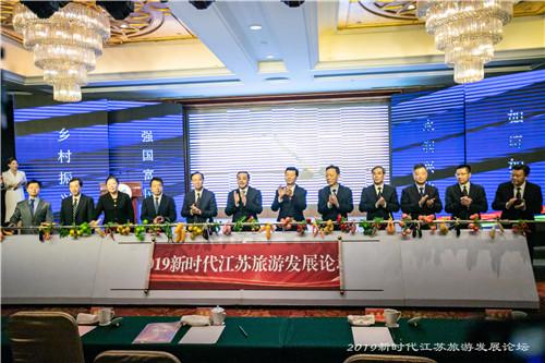 探索乡村旅游创新发展 2019新时代江苏旅游发展论坛举行