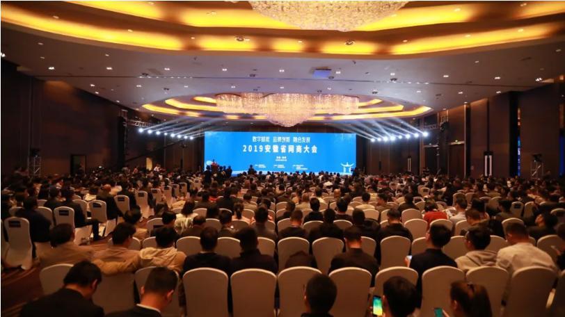 2019安徽省网商大会在滁州举行