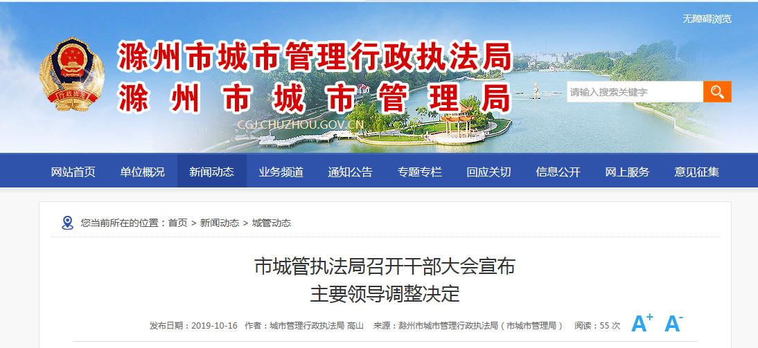他任滁州这个单位局党组副书记、副局长!