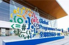 5G助力革新升级 第三届全球程序员节10月24日开幕