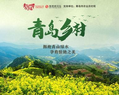 青島鄉村——擁抱青山綠水 孕育驚艷之美