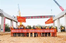 西安外环高速公路南段开始架梁  预计明年底建成通车