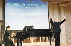 让市民尽享艺术盛宴 音乐大讲堂彰显古都文化魅力