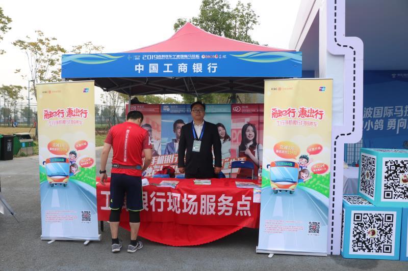 工行宁波市分行优质金融服务助力宁波国际马拉松赛