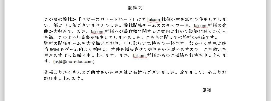 中国游戏想攻日本市场反被揭穿音乐盗用而道歉