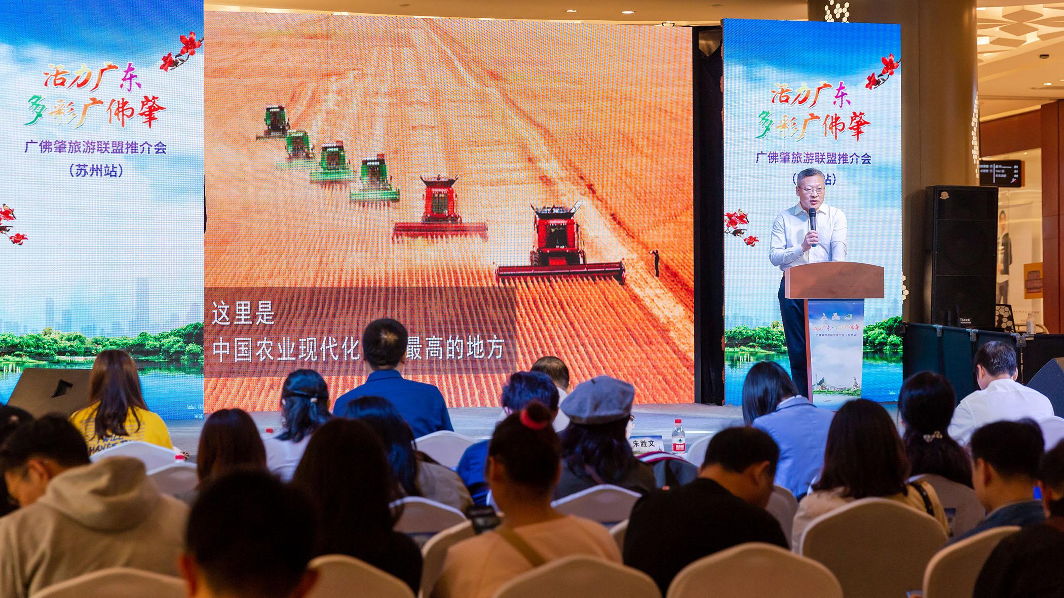 遇见活力广东 广佛肇旅游联盟推介会走进上海和苏州