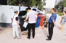 垃圾未分类会被处罚 西安城管系统通报5起典型案例