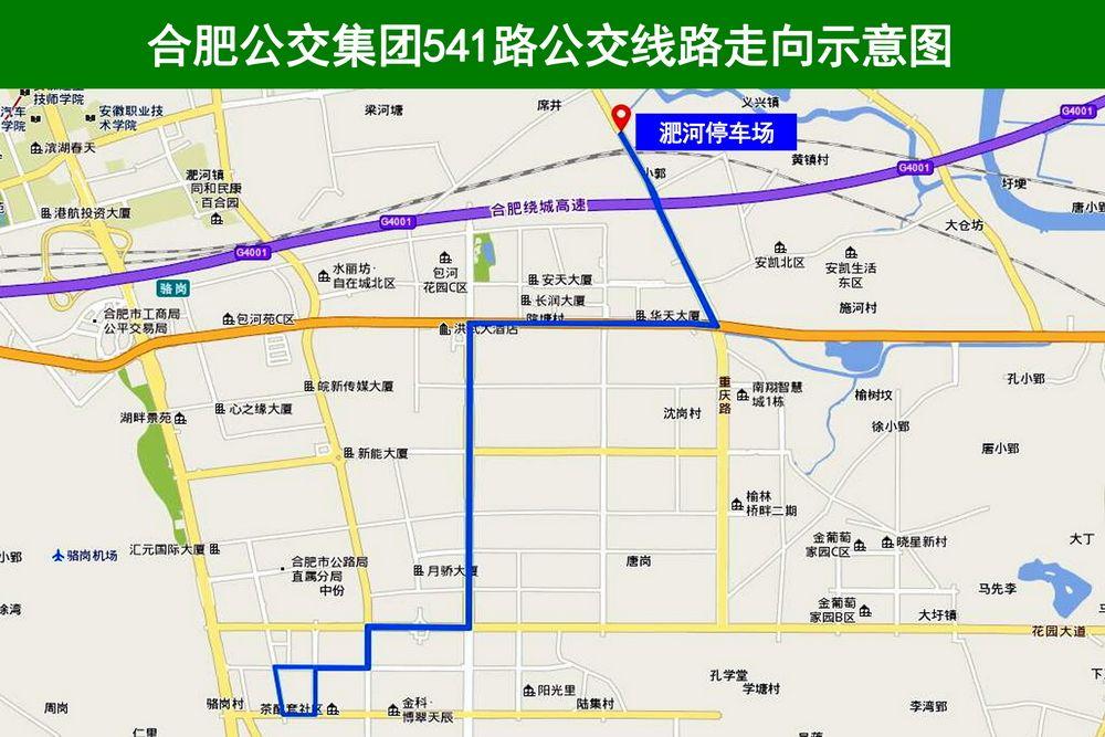 11月1日起合肥新开541路公交线 141路同日撤销