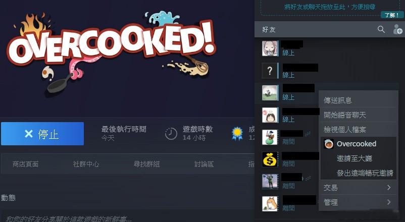 Steam实装远端同乐功能:1人买游戏就能4人同玩