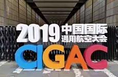 2019中国国际通用航空大会圆满闭幕 逾20万人次观展