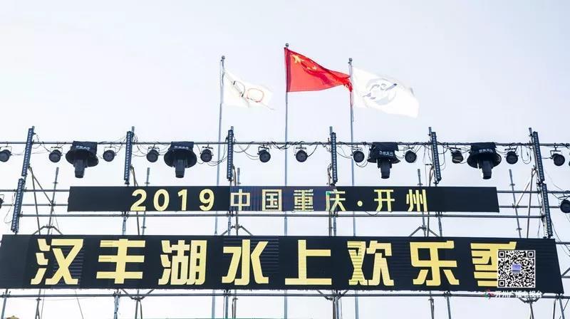 2019中国重庆・开州汉丰湖水上欢