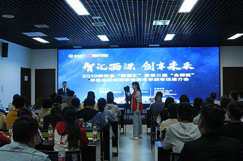 西源汇咸阳职业技术学院推介会乐成举行 咸阳职