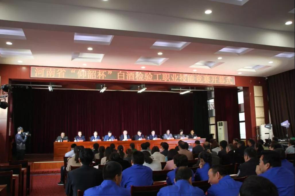 河南省白酒检验工职业技能竞赛结果公布,仰韶酒业全方位技术领先!