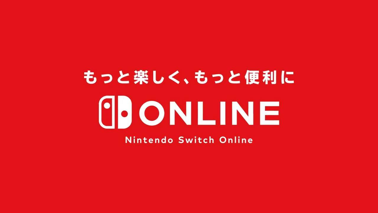 任天堂:不会放弃Switch Online付费会员制
