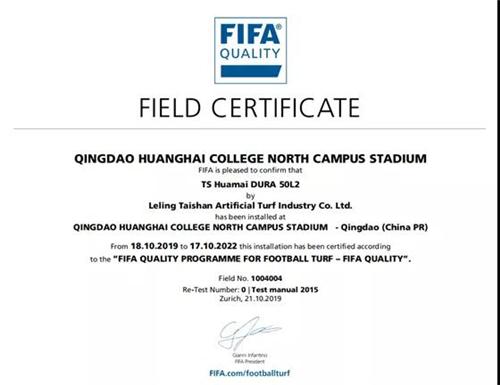 【凤凰网青岛综合】黄海学院第一体育场足球场被国际足联授予FIFA QUALITY 认证!