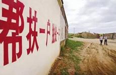 陕西8058家社会组织累计投入扶贫资金42.26亿元