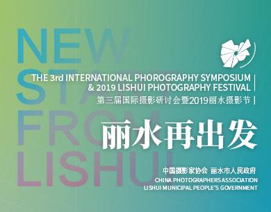 第三界国际摄影研讨会暨2019丽水摄影节